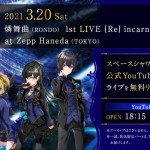 「SPACE SHOWER TV Plus PRESENTS燐舞曲(RONDO) 1st LIVE [Re] incarnation ─甦生─」YouTubeにて無料配信決定!