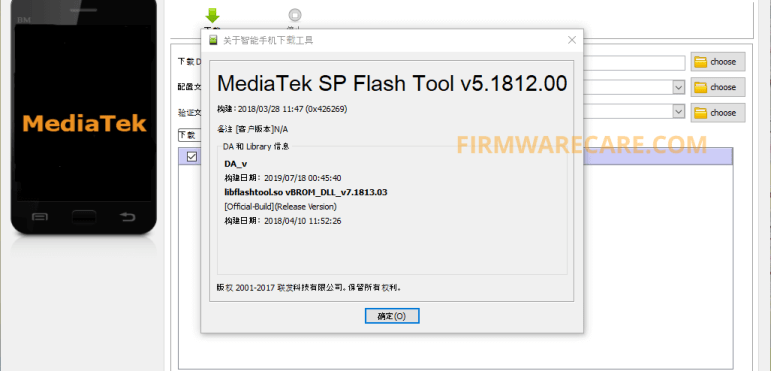SP Flash Tool Chinese v5.1812