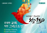 April Marks 130th Anniversary of Methodist Missions in Korea