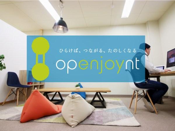 open(開く)とenjoy(楽しむ)とjoint(つながる)シェアオフィスopenjoynt