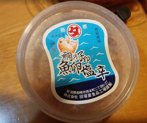 新潟県の柏崎市を中心に造られている鯛の子印の魚卵の塩辛。