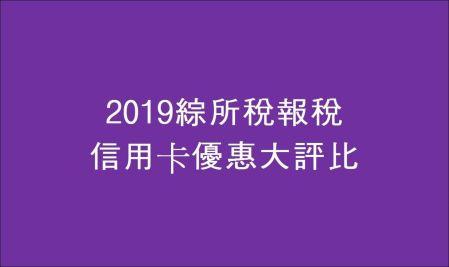 2019綜所稅
