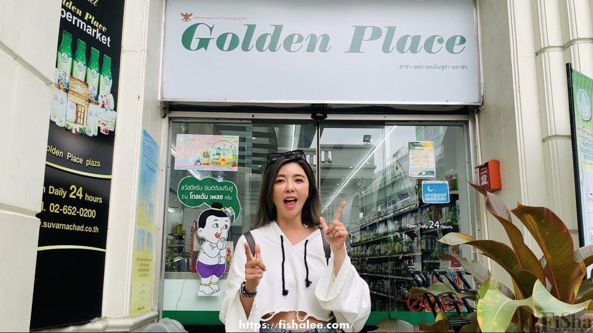 芳瑜在Golden Place