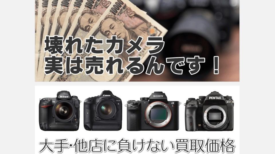 壊れたカメラを売る