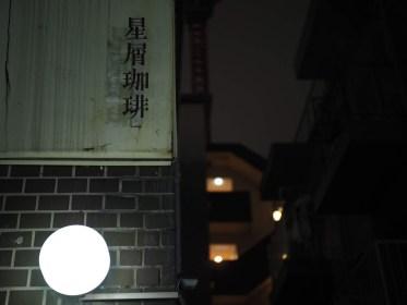 名古屋市千種区本山の星屑珈琲のメニュー、アクセス情報