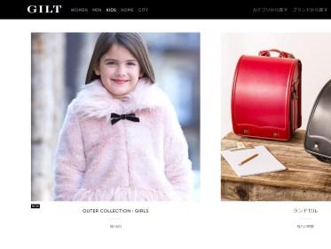 GILTのショッピングサイト