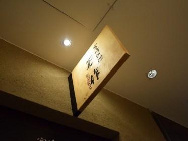 大名古屋ビルヂング/宮崎料理万作のご紹介