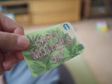 母の日にスターバックスカードを用意した話