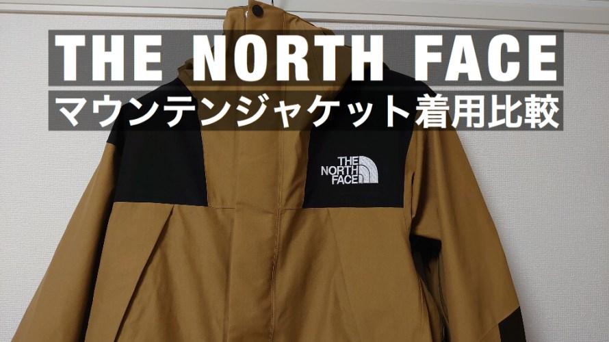 【サイズ感は大事】マウンテンジャケット着用比較してみた【THE NORTH FACE】