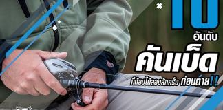 10 top fishing rods