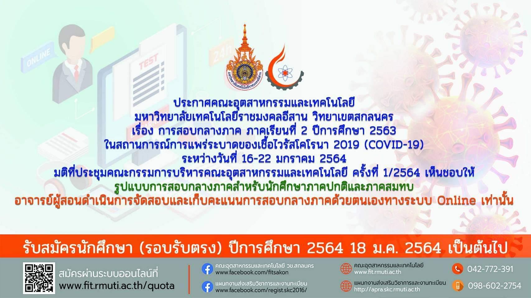 ประกาศการสอบกลางภาค ภาคเรียนที่ 2 ปีการศึกษา 2563