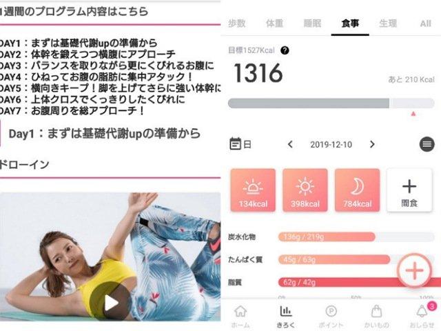 【FiNC】アプリで1.7kg痩せた?1カ月使ってみた効果!