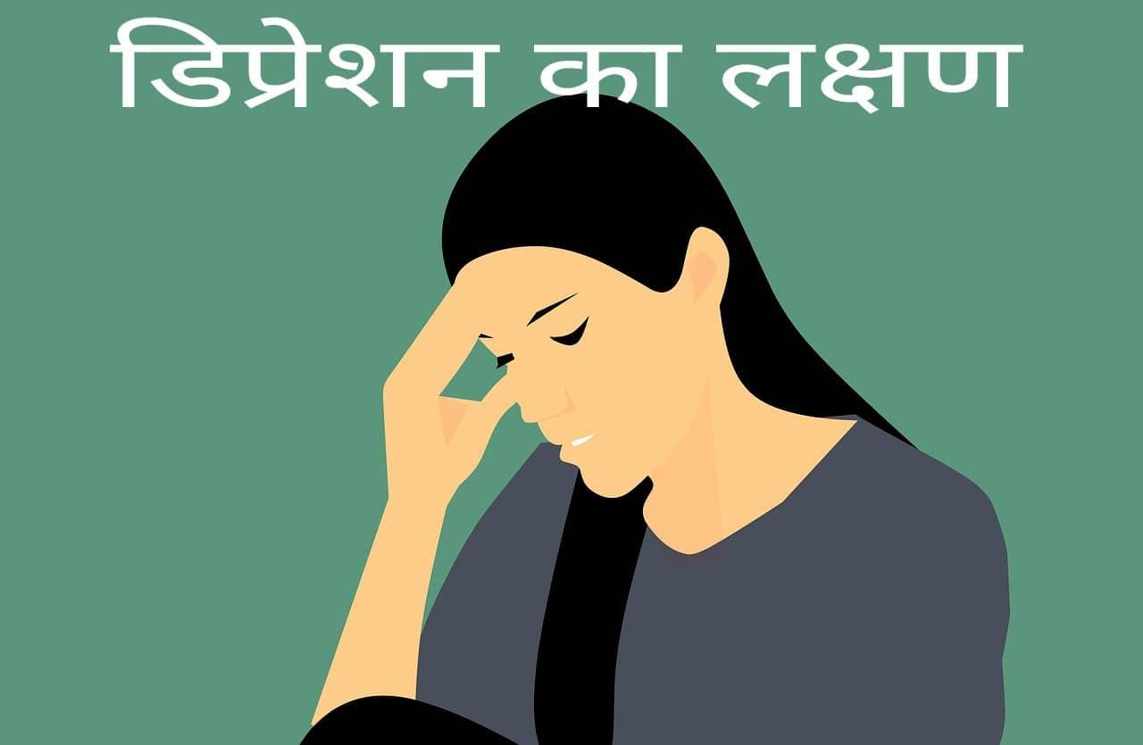 Symptoms of depression in Hindi डिप्रेशन का लक्षण और उपचार