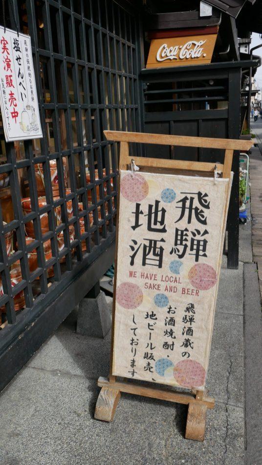 takayama sake breweries