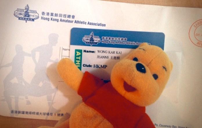 我的第一張業餘田總會員證