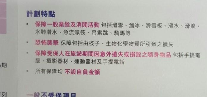 旅遊保險唔保跑馬拉松01