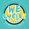 We-Cycle2/改變輪舍-單車導賞員及義工訓練計劃