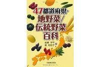 47都道府県・地野菜・伝統野菜百科