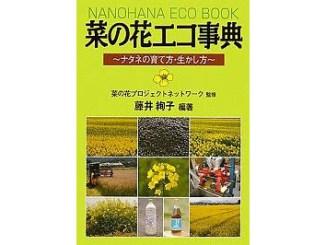 菜の花エコ辞典