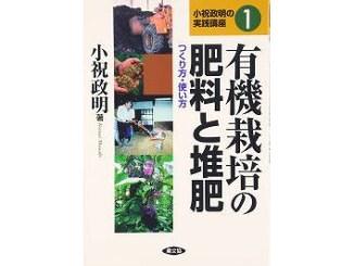 有機栽培の肥料と堆肥