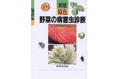 新版原色野菜の病害虫診断