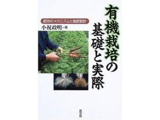 有機栽培の基礎と実際