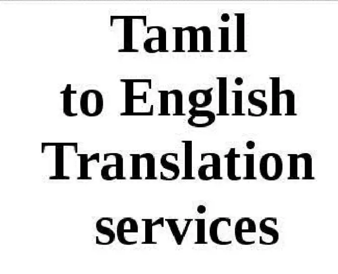 I Will English To Tamil Translation 500 Words