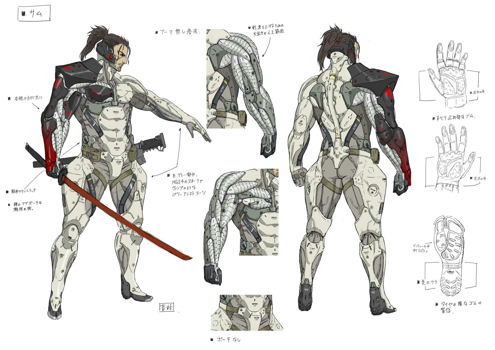 Some Cool Concept Art From Metal Gear Rising Revengeance