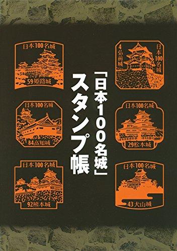 お城百選スタンプラリー 日本100名城ガイド スタンプ帳