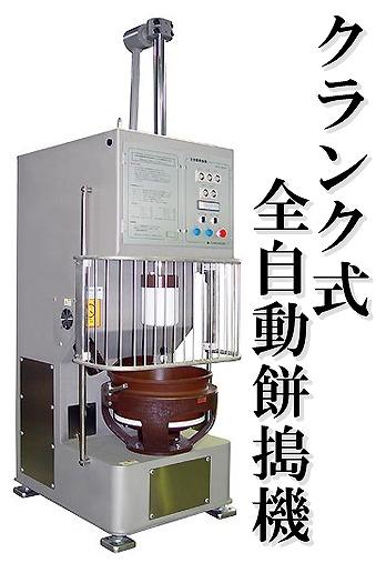 クランク式全自動餅搗機 中井機械工業株式会社HPから引用