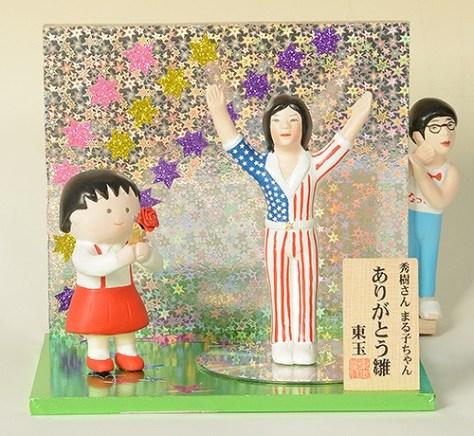 秀樹さん まる子ちゃん「ありがとう雛」 変わり雛 | 埼玉・岩槻の雛人形・五月人形なら東玉(とうぎょく)HPから引用