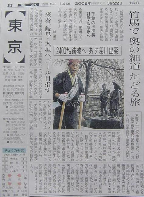 東京新聞東京版に掲載 日本竹馬協会HPから引用