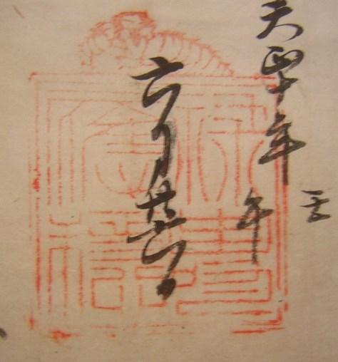 永正15年(1518)に北条氏綱の発給した文書に押印された虎朱印