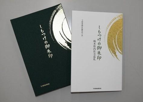 「しもつけの御朱印 県内社寺巡礼」 下野新聞社HPから引用