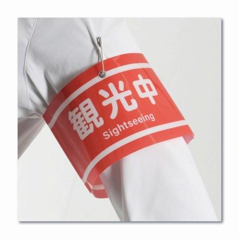 パーソナル腕章「観光中」 以上新機軸カプセルトイ「TAMA-KYU」公式サイトから引用
