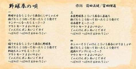 「本家 野球拳」の歌詞 本家 野球拳HPから引用