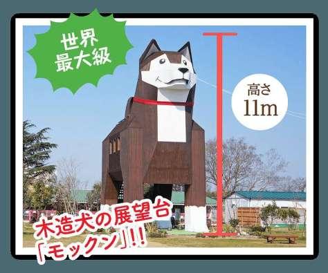 高さ11mという世界最大級の木造犬展望台「モックン」 つくばわんわんランド公式サイトから引用