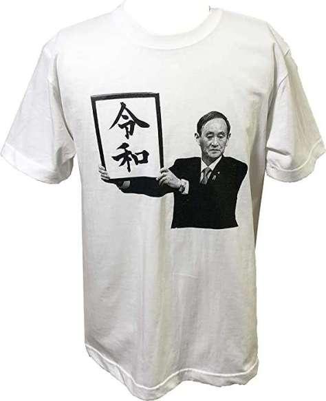Amazon | 令和 新元号 写真 半袖 Tシャツ 白 平成 発表 大きいサイズ 有 | Tシャツ・カットソー 通販 から引用