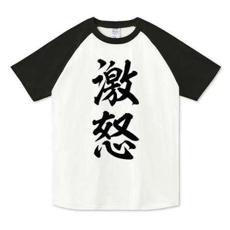 激怒(カッコいい日本語Tシャツ)|デザインTシャツ通販【Tシャツトリニティ】 から引用