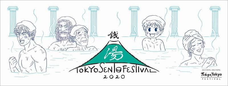 漫画家ヤマザキマリさん描き下ろしのオリジナルのれん 東京銭湯フェスティバル2020 | TOKYO SENTO Festival 2020から引用
