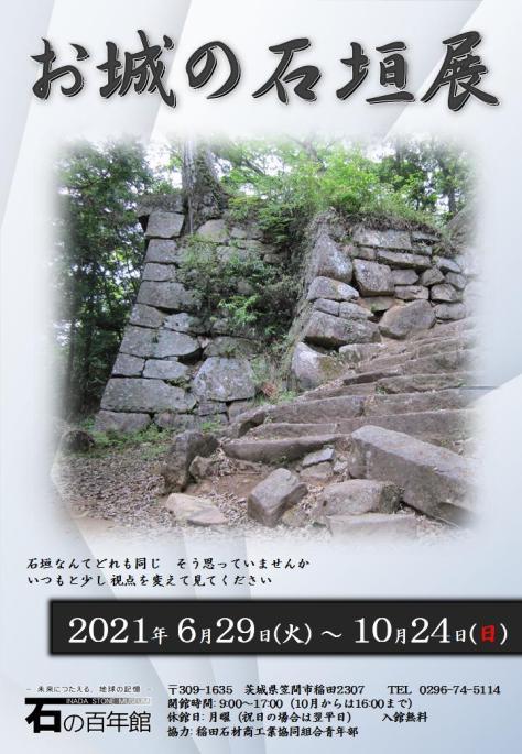 6月29日~10月24日まで開催中の石の百年館 企画展「お城の石垣」展 笠間市公式ホームページから引用