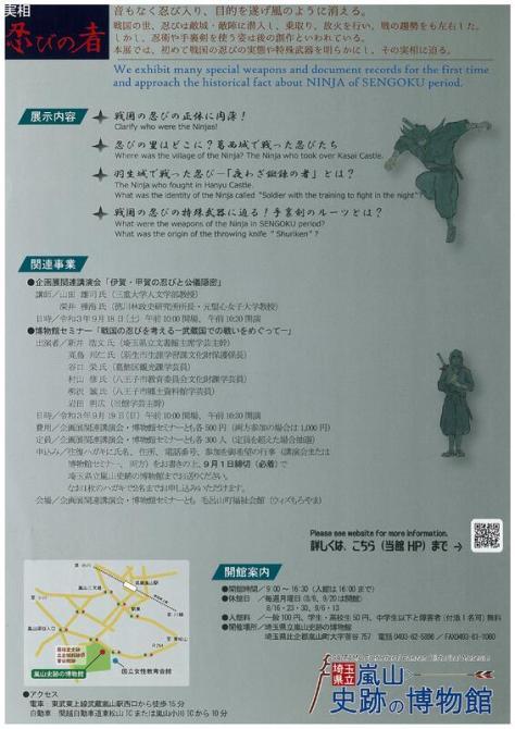 令和3年度企画展「実相忍びの者」 埼玉県立嵐山史跡の博物館 公式サイトから引用