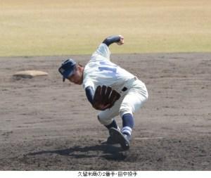 久商田中投手