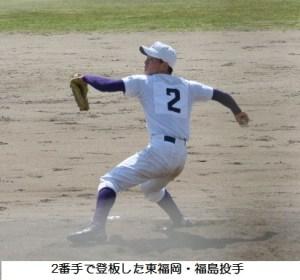 東福岡・福島