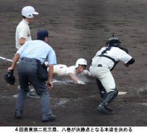 東筑・八巻本盗2