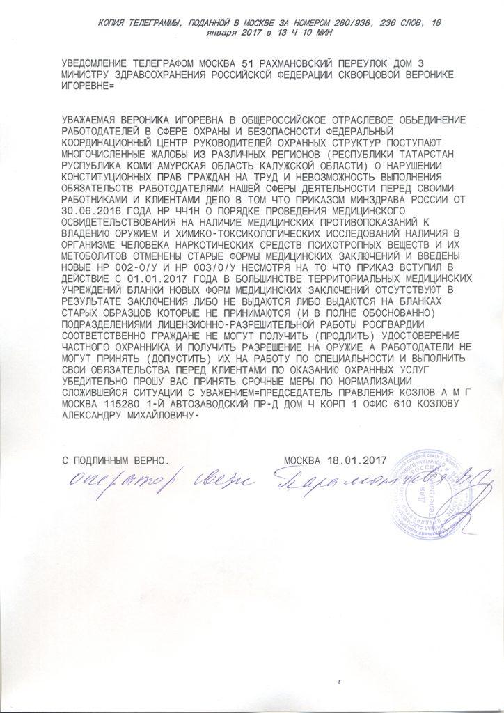 Telegramm_Minzdrav