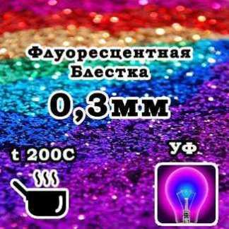 Блестка флуоресцентная 0,3мм