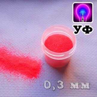 Блестка термостойкая ФКР 0,3мм Розовый Люминофор для литья силиконовых приманок. Фасовка от 10 грамм! В наличии жидкий силикон для силиконовых приманок