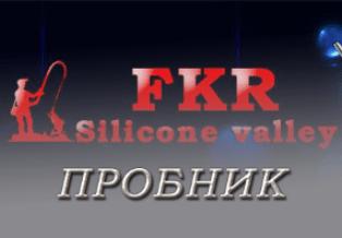 Пластизоль FKR Пробник пластизоля FKR silicine Valley. Если Вы хотите улучшить свои силиконовые приманки, но боитесь менять пластизоль на такой же, а то и хуже? Не хотите покупать кота в мешке? Компания FKR Silicone Valley предлагает Вам пробник, абсолютно бесплатно (доставка за Ваш счет).