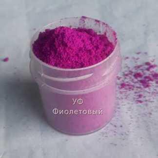 Пигмент флуоресцентный фиолетовый FKR